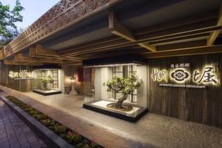 Hori Authentic Japanese Restaurant